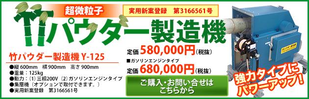 竹パウダー(竹粉)製造機 ご購入・お問合せはこちら