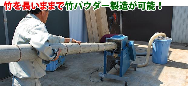 竹を長いままで竹パウダー(竹粉)製造が可能!