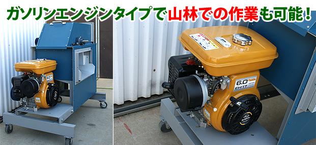 ガソリンタイプで山林での竹パウダー(竹粉)製造作業も可能!