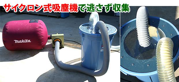 サイクロン式吸塵機で竹パウダー(竹粉)を逃さず収集