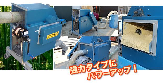 超微粒子!竹パウダー(竹粉)製造機